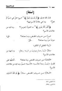 Ajrumiyyah q 1